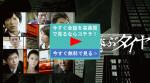 空飛ぶタイヤ(ドラマ)の無料動画視聴サイトまとめ!パンドラやdailymotionなど