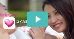 恋神アプリの無料動画視聴サイトまとめ!パンドラや9tsuなど