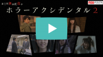 ホラーアクシデンタル2の無料動画視聴サイトまとめ!パンドラや9tsuなど