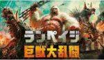 ランペイジ巨獣大乱闘の動画の無料視聴サイトまとめ!パンドラや 9tsu も