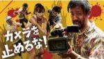 カメラを止めるなの動画の無料視聴サイトまとめ!パンドラや9tsuも
